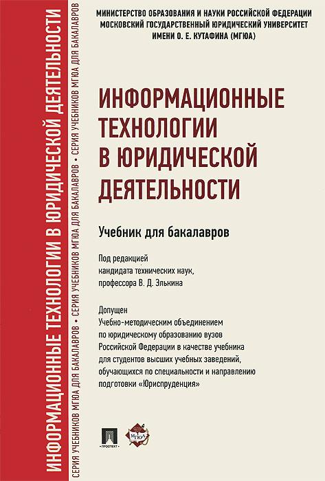 Информационные технологии в юридической деятельности #1
