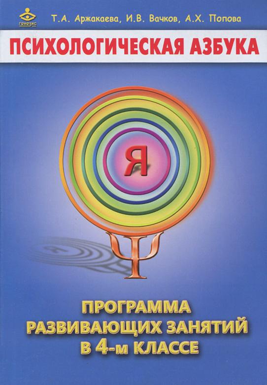 Психологическая азбука. Программа развивающих занятий в 4-м классе  #1