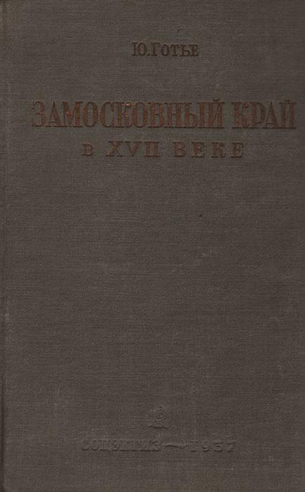 Замосковный край в XVII веке | Готье Юрий Владимирович #1