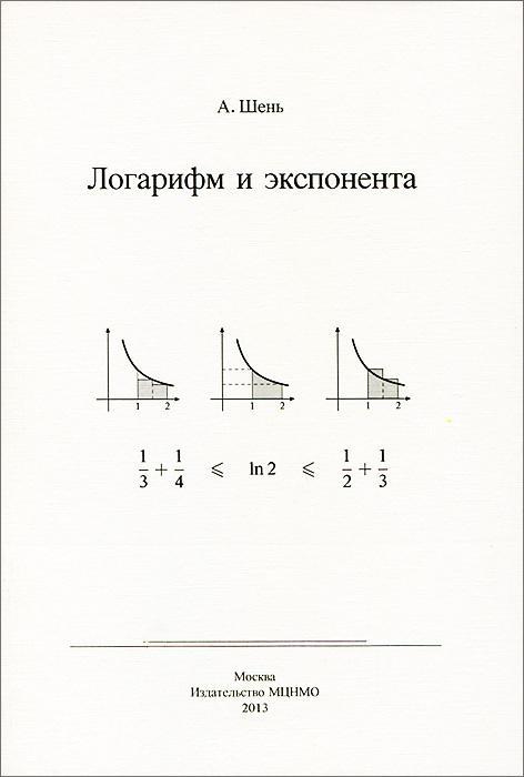 Логарифм и экспонента | Шень Александр Ханьевич #1