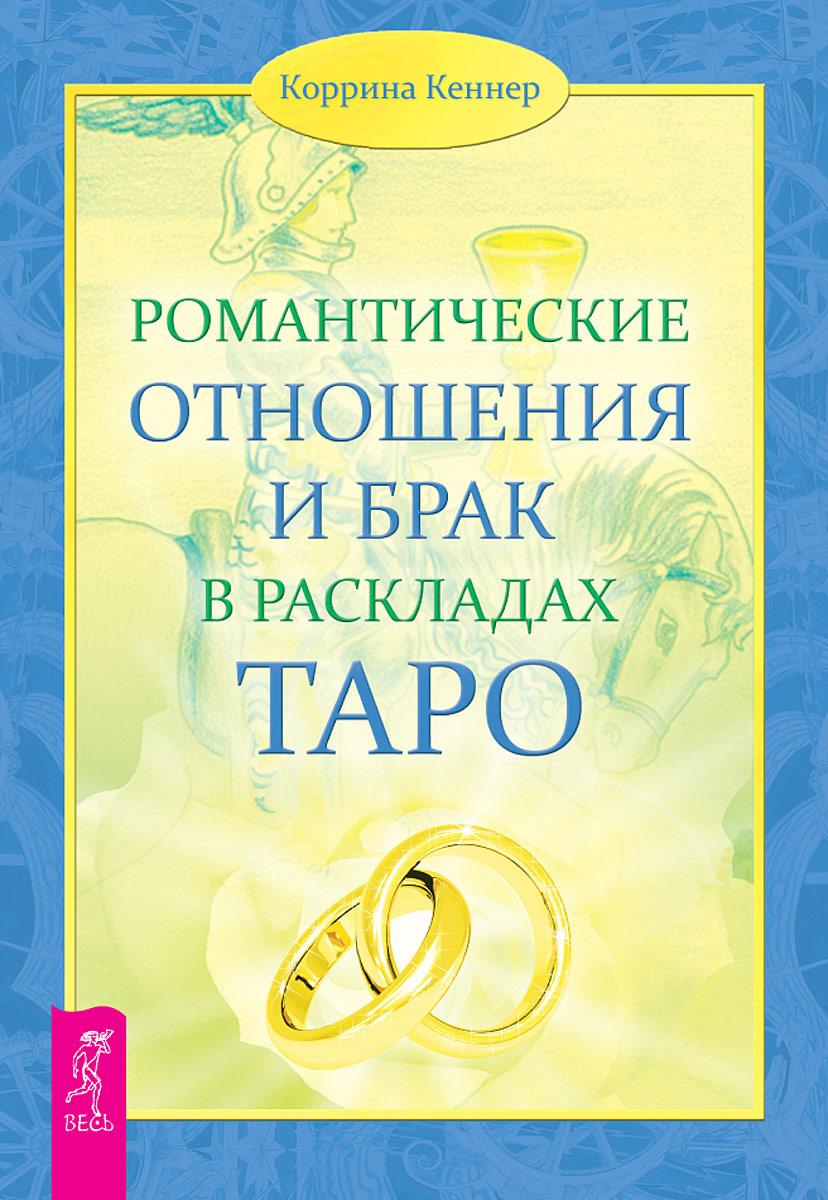 Романтические отношения и брак в раскладах Таро | Девяткина В. П., Кеннер Коррина  #1