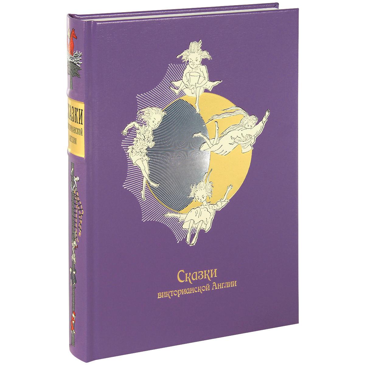 Сказки Викторианской Англии | Кэрролл Льюис, Лир Эдвард  #1