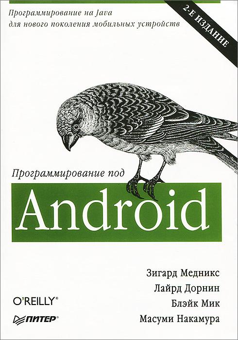 Программирование под Android #1