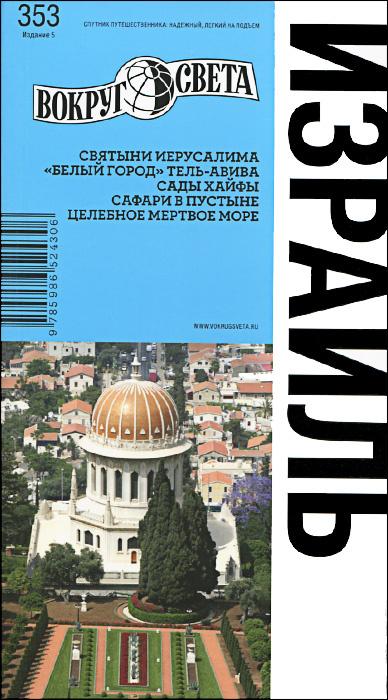 Израиль. Путеводитель #1
