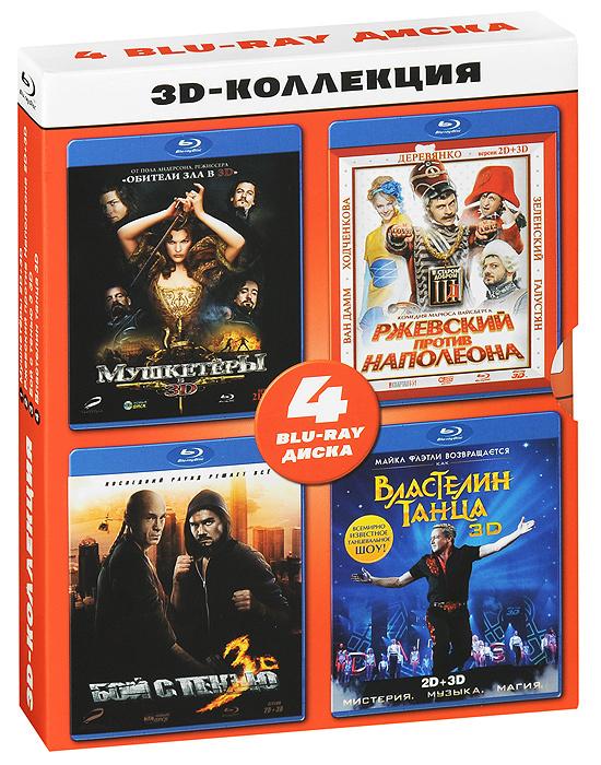 3D коллекция (4 Blu-ray) #1