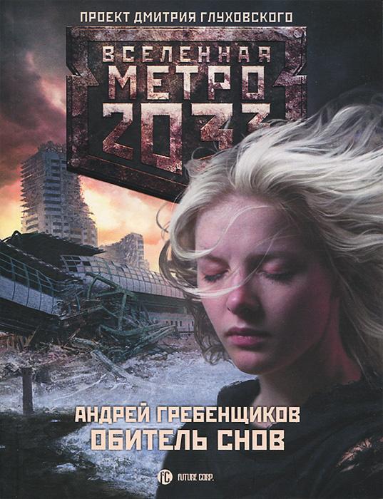 Метро 2033. Обитель снов | Гребенщиков Андрей Анатольевич  #1