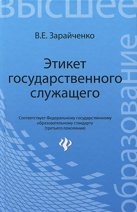 Этикет государственного служащего | Зарайченко Виктор Евгеньевич  #1