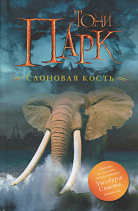 Слоновая кость | Парк Тони #1