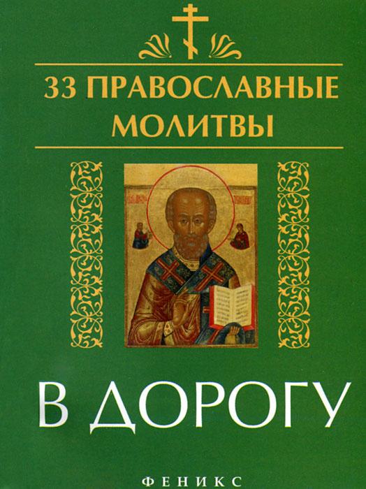 33 православные молитвы в дорогу #1