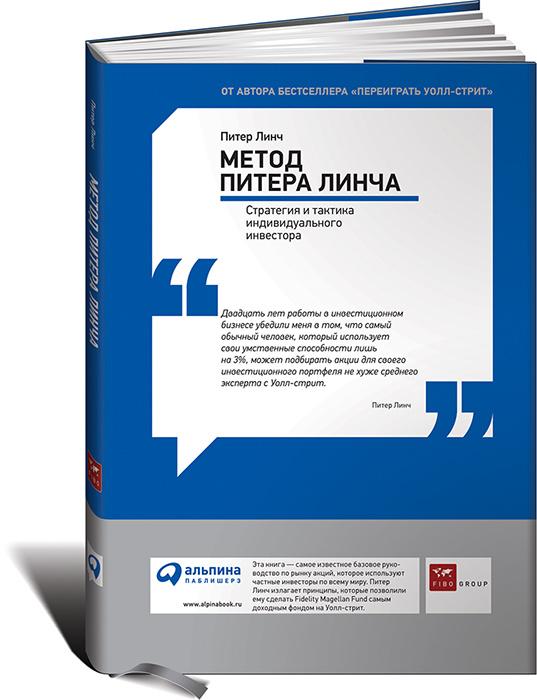 Метод Питера Линча. Стратегия и тактика индивидуального инвестора  #1