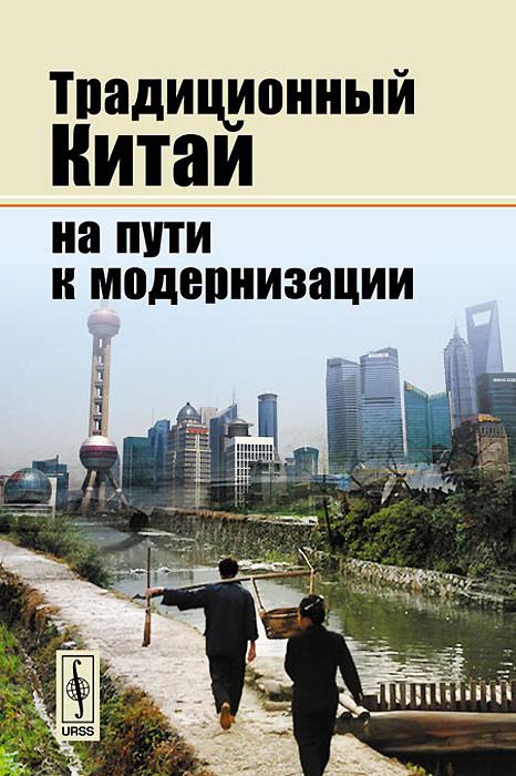 Традиционный Китай на пути к модернизации #1