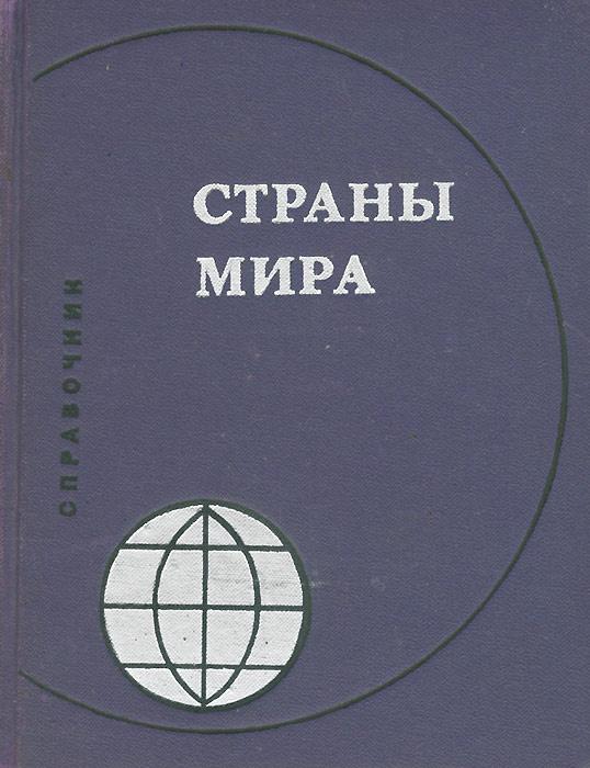 Страны мира. Справочник #1