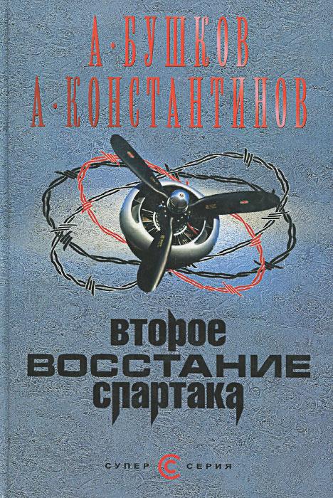 Второе восстание Спартака | Бушков Александр Александрович, Константинов Андрей Дмитриевич  #1