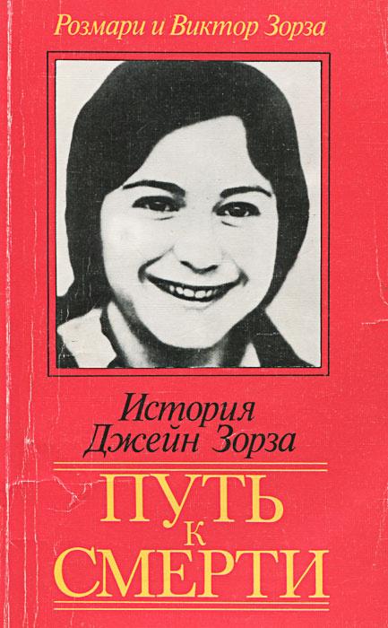 История Джейн Зорза. Путь к смерти | Зорза Розмари, Зорза Виктор  #1