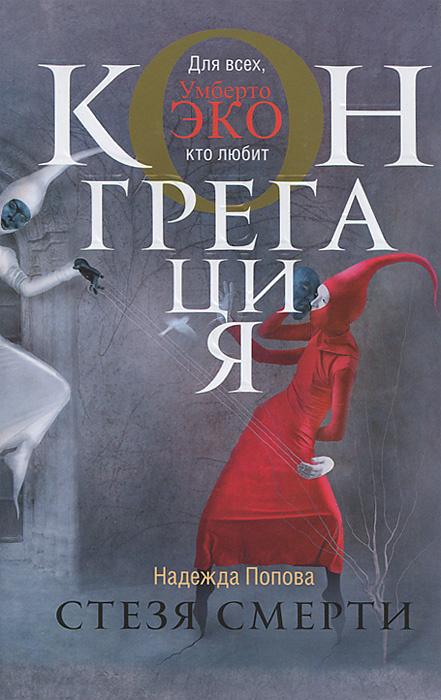 Стезя смерти   Попова Надежда Александровна #1