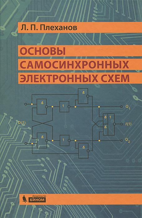 Основы самосинхронных электронных схем | Плеханов Леонид Петрович  #1