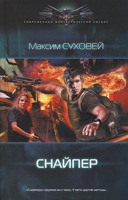 Снайпер | Суховей Максим #1