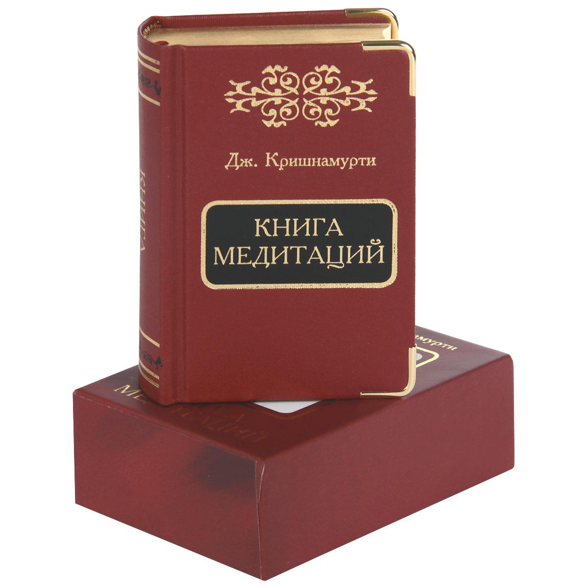 Книга медитаций (подарочное издание) #1