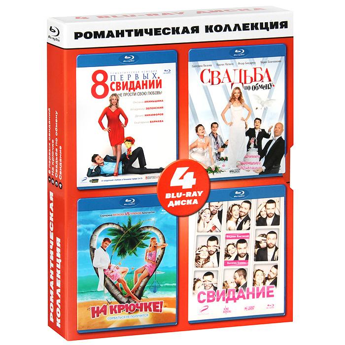 Романтическая коллекция (4 Blu-ray) #1