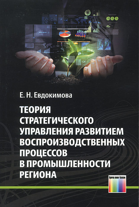 Теория стратегического управления развитием воспроизводственных процессов в промышленности региона  #1