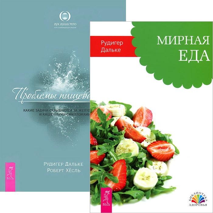 Мирная еда. Проблемы пищеварения. Какие задачи скрываются за желудочными и кишечными симптомами (комплект #1