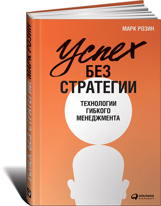 Успех без стратегии. Технологии гибкого менеджмента | Розин Марк В.  #1
