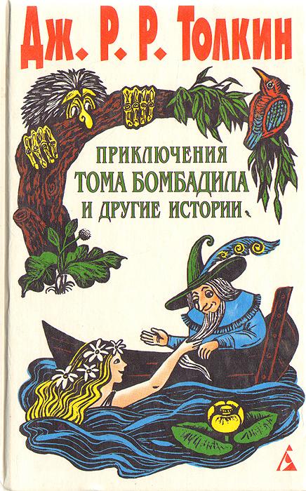 Приключения Тома Бомбадила и другие истории   Толкин Джон Рональд Ройл  #1