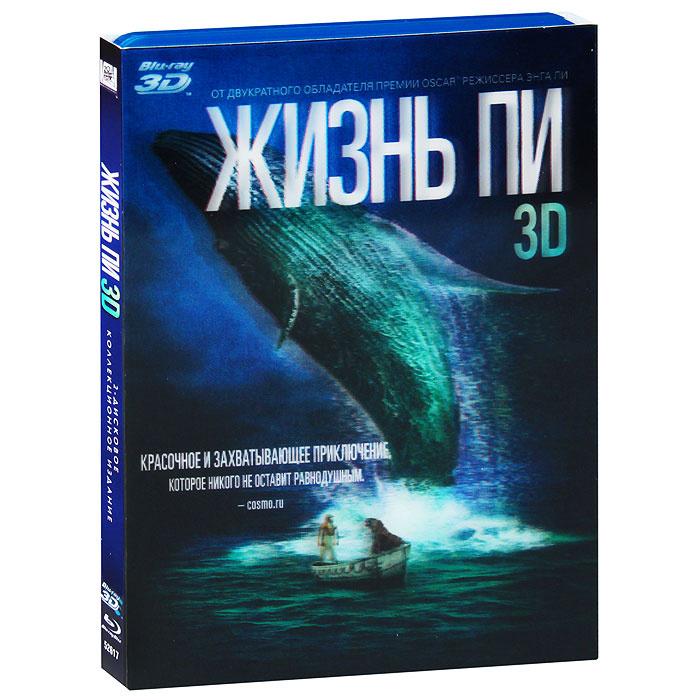 фильмы в 3d жизнь пи