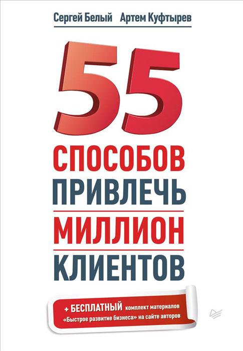 55 способов привлечь миллион клиентов #1