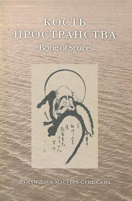 Кость пространства. Стихи Дзен Мастера Сунг Сана #1