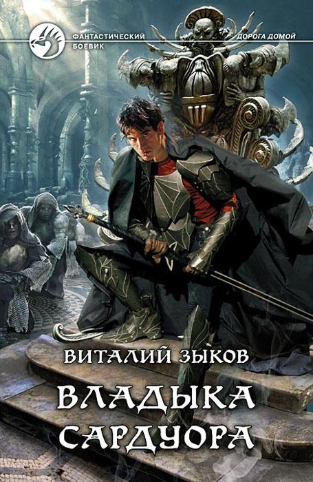 Владыка Сардуора | Зыков Виталий Валерьевич #1
