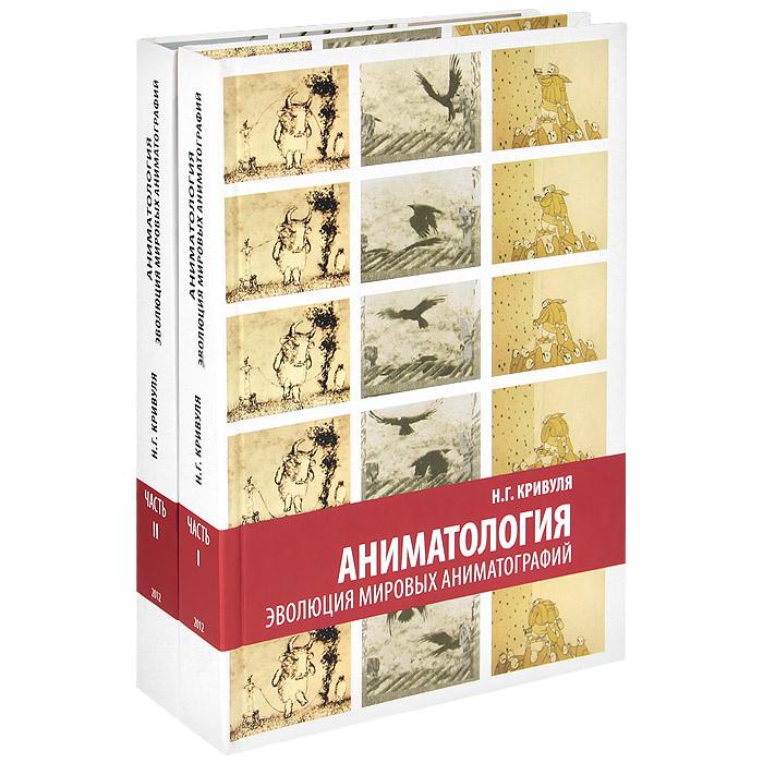 Аниматология. Эволюция мировых аниматографий (комплект из 2 книг) | Кривуля Наталья Геннадьевна  #1