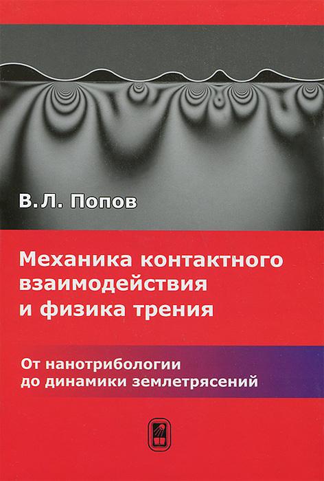 Механика контактного взаимодействия и физика трения. От нанотрибиологии до динамики землетрясений   Попов #1