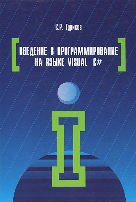 Введение в программирование на языке Visual C# #1
