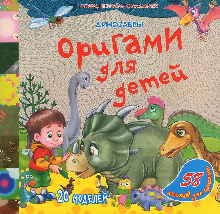 Динозавры. Оригами для детей #1