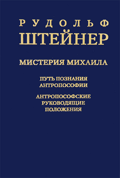 Мистерия Михаила. Путь познания антропософии. Антропософские руководящие положения  #1