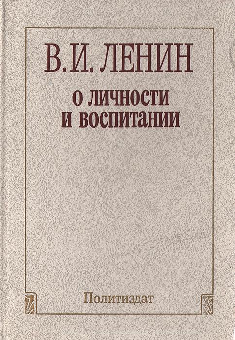 О личности и воспитании   Ленин Владимир Ильич #1