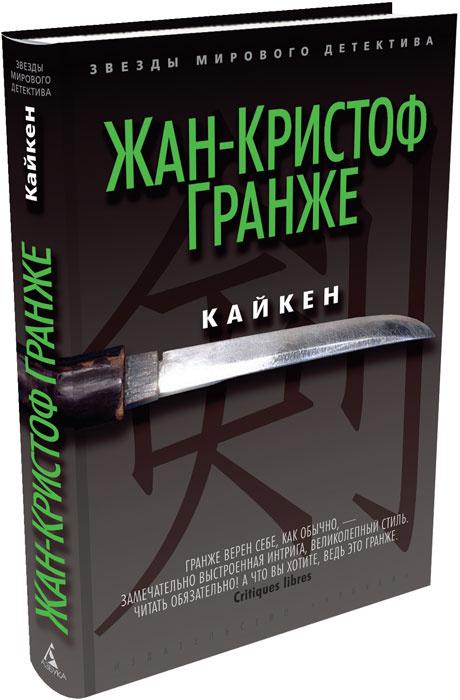 Кайкен | Гранже Жан-Кристоф #1