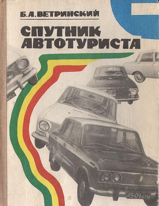 Спутник автотуриста | Ветринский Борис Александрович #1