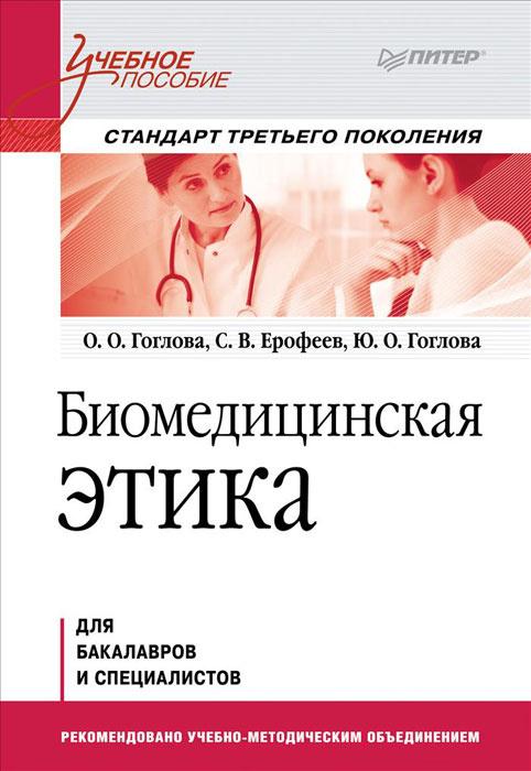 Биомедицинская этика | Гоглова О. О., Ерофеев С. В. #1