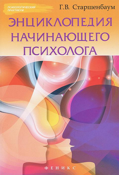 Энциклопедия начинающего психолога #1