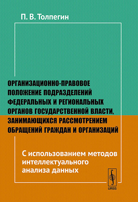 Организационно-правовое положение подразделений федеральных и региональных органов государственной власти, #1