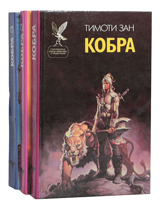 Кобра (комплект из 3 книг)   Зан Тимоти #1