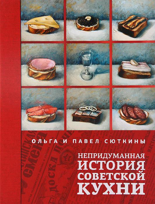 Непридуманная история советской кухни | Сюткин Павел П., Сюткина Ольга Анатольевна  #1