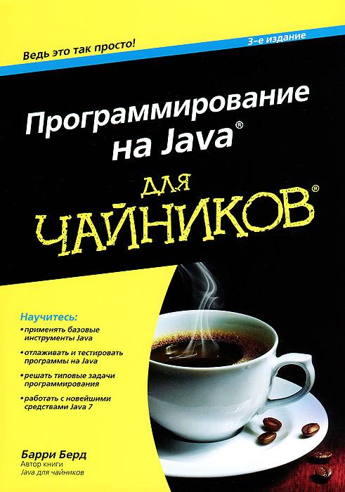 Программирование на Java для чайников #1