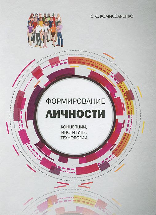 Формирование личности. Концепции, институты, технологии  #1