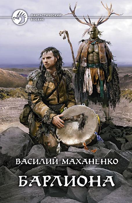 Барлиона | Маханенко Василий Михайлович #1
