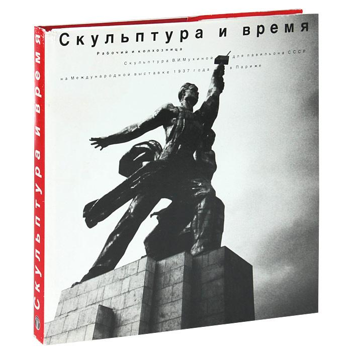 Скульптура и время. Рабочий и колхозница. Скульптура В. И. Мухиной для павильона СССР на Международной #1