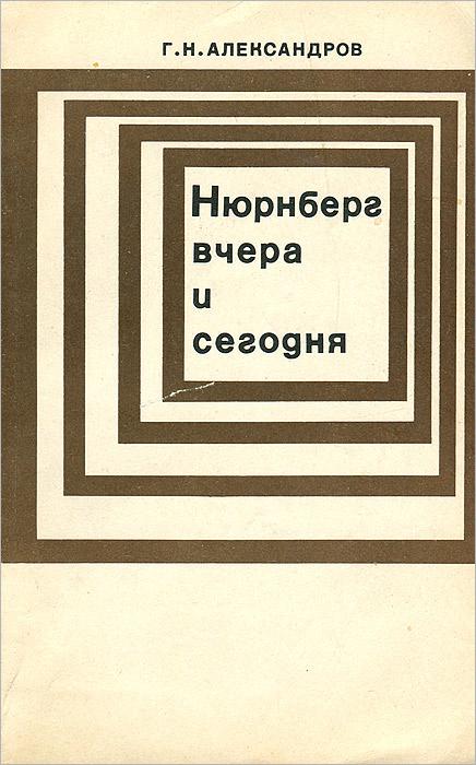 Нюрнберг вчера и сегодня | Александров Г. Н. #1