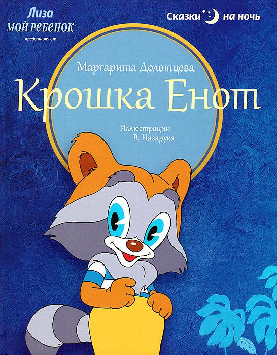 Сказки на ночь. Крошка Енот #1